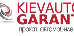 Киев-Авто-Гарант