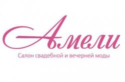 Салон свадебной и вечерней моды Амели