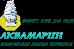 «Аквамарин» женский фитнес клуб в Киеве