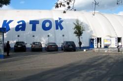 Спортивный комплекс «Каток»