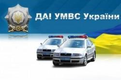 Департамент ГАИ ГУМВД Украины