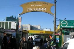 рынки Киева