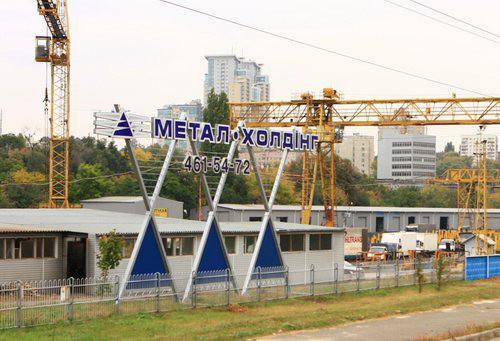 Металл холдинг