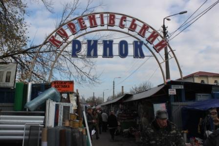 Куреневский рынок.