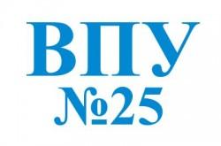 Высшее профессиональное училище №25