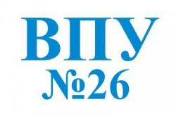 Высшее профессиональное училище №26