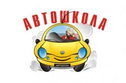 Автошкола Авета на Лыбедской