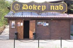 КЛУБ «DOCKER PUB»