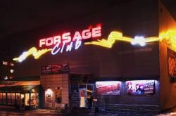 """Ночной клуб """"Forsage"""""""