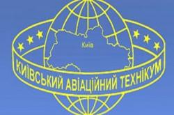 Киевский авиационный техникум