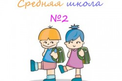 Средняя школа №2 им. Д.М. Карбышева