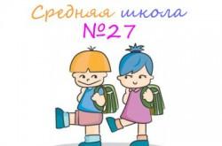 Средняя школа №27
