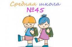Средняя общеобразовательная школа №45