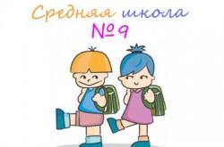 Средняя школа №9