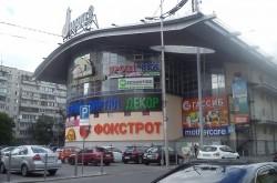 фокстрот dream town Киев