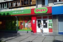 Супермаркет Фора