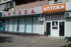 Аптека 0303