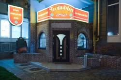 """To Dublin"" — киевский паб ресторан"