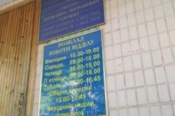 Паспортный стол Шевченковского района (ОВИР)