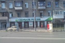 Сбербанк России (отд.№20)