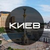 Киев — столица Украины