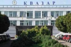 ПАО «Квазар»(Публичное акционерное общество )