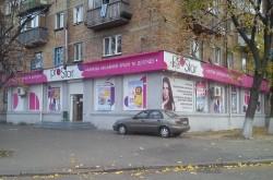 """Магазин косметики """"ProStor"""""""
