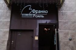 Кафе-ресторан