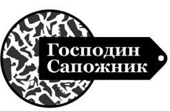 """Обувная мастерская """"Господин Сапожник"""""""