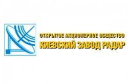 ПАО «Киевский завод «Радар»