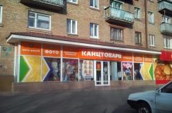 """Магазин """"Канцтовары"""" на Харьковском массиве"""