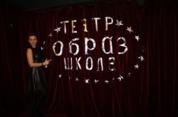 "Театральная школа ""Образ"""