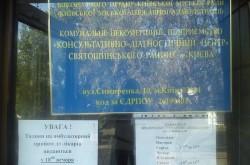 Поликлиника Святошинского района