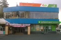 Чайхона Базар на ул.Гната Юры (Киев, борщаговка)
