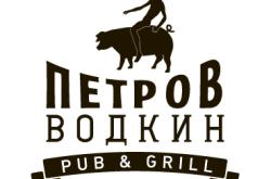 Ресторан Петров Водкин