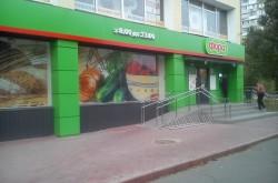 Супермаркет «Фора» на симиренко