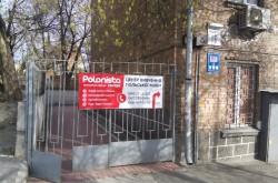 Центр польского языка «Polonista center»