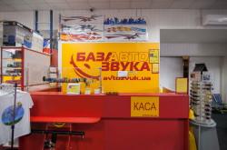 Магазин «База Автозвука»