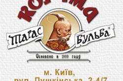 Ресторан Корчма Тарас Бульба