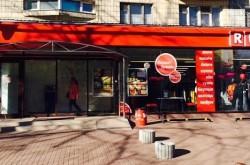 """магазин """"RED"""" на куреневке"""