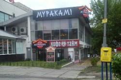 Ресторан Мураками на Святошино