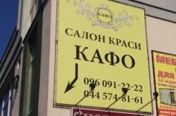 Салон красоты «КАФО»