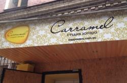 Студия загара «Carramel»