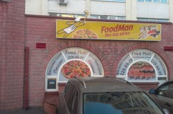 Доставка суши и пиццы «FoodMan»