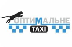 """Такси """"Оптимальное"""""""