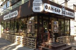"Фан-бар ""Банка"" на Русановке"