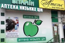 "Аптека ""Витамин"" на Липковского"