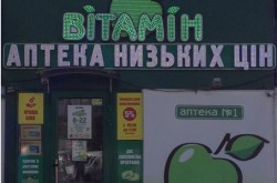 "Аптека ""Витамин"" на минской"