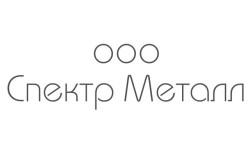 ООО Спектр Металл