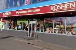 """Фирменный магазин """"Roshen"""" на Гната Юры"""